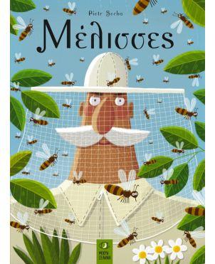 Μέλισσες, Pietr Socha