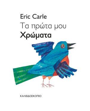 ΤΑ ΠΡΩΤΑ ΜΟΥ ΧΡΩΜΑΤΑ, Eric Carle