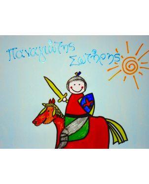 Παιδικό χειροποίητο κάδρο, ιππότης 2
