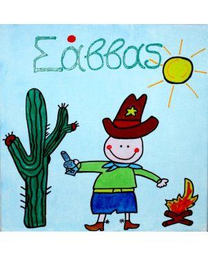 Παιδικό χειροποίητο κάδρο cowboy