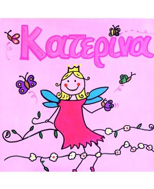 Παιδικό χειροποίητο κάδρο, Fairy