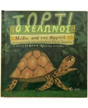 Τόρτι Ο Χελώνος, Ελένη Ταμαρέση