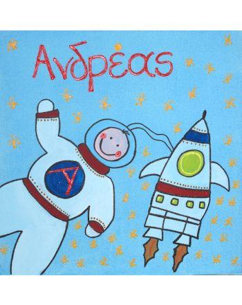 Παιδικό χειροποίητο κάδρο, αστροναύτης