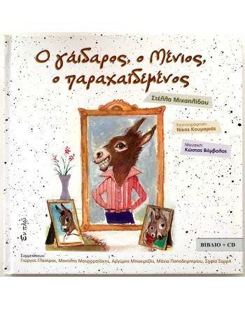 Ο γάιδαρος, ο Μένιος, Ο παραχαϊδεμένος, Σ. Μιχαηλίδου
