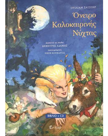 Όνειρο Καλοκαιρινής Νύχτας, W. Shakespeare