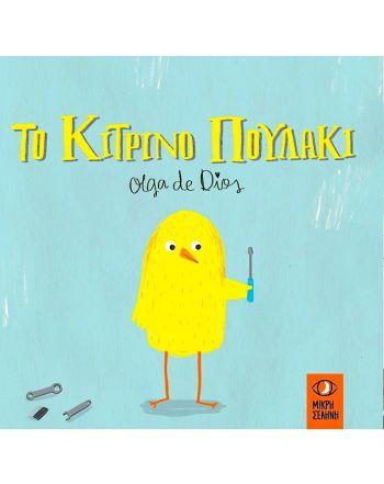 Το Κίτρινο Πουλάκι, Olga Dios
