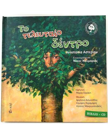 Το τελευταίο δέντρο, Α. Αστερίου