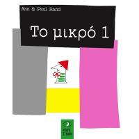 Το Μικρό 1, Ann & Paul Rand
